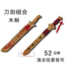 儿童玩具剑玩具刀 木剑木刀 木头刀木头剑 男孩玩具刀 演出服道具