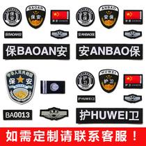 安保治安巡防内保保安作训服胸号执勤臂章肩章标志配件定做六件套