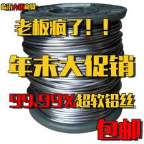 包邮电解软铅丝铅条3mm3.2mm4mm4.2mm4.5mm5mm5.5m纯软铅丝黑铅丝