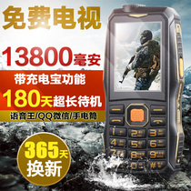 直板老人手机三防军工大声超长待机充电宝移动电信老年老人机正品