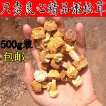 新菇云南特产姬松茸 松茸菇 巴西菇干货色泽金黄朵粒均匀500g包邮