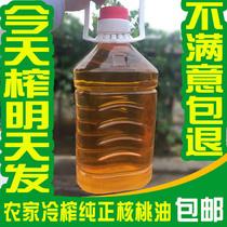 5斤陕西洛南农家冷榨核桃油 婴幼儿宝宝孕妇食用保养油无添加纯正