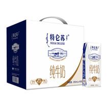 【天猫超市】蒙牛特仑苏纯牛奶250ml*16盒营养升级 专属牧场