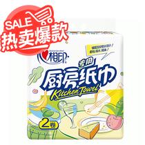 心相印厨房专用系列卫生卷纸75节*2粒卫生吸油无香型纸巾