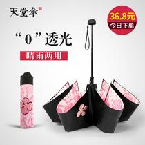 天堂伞晴雨伞折叠女韩国两用太阳伞防晒防紫外线小清新创意遮阳伞