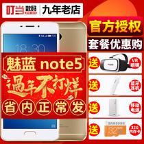 现货速发套餐送电源原耳VR Meizu/魅族 魅蓝note5 全网通智能手机