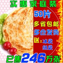正宗台湾风味手抓饼50片家庭装早餐食品煎饼面饼手爪撕饼包邮批发