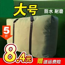编织袋搬家袋加厚牛津布袋行李袋打包袋防水收纳袋蛇皮袋包裹袋子