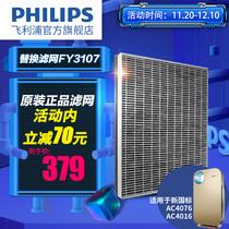 飞利浦空气净化器滤网FY3107原装滤芯适配AC4076AC4016AC4074