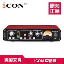 【正品行货】进店优惠艾肯ICON Reo Tube G2 专业电子管话放