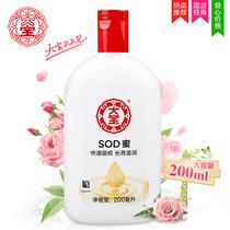 【天猫超市】大宝SOD蜜200ml滋润乳液懒人面霜正品护肤化妆品精华