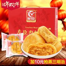 友臣肉松饼整箱2.5斤年货礼盒 早餐面包美糕点小吃零食品批发包邮