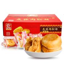 【天猫超市】正宗友臣肉松饼1.25kg福建特产传统糕点零食整箱送礼