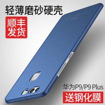 摩斯维 华为p9手机壳 p9plus保护套硅胶全包防摔创意磨砂硬壳男女