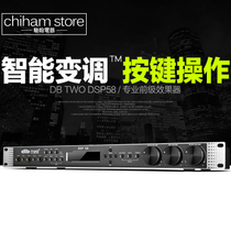 db-two DSP-58 卡拉ok混响器专业防啸叫抑制数字音频处理效果器
