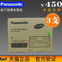 原装松下墨盒KX-FAC415CN(3支)墨粉盒 MB 2033 2038 2003 2083 CN