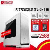 京天华盛七代i5 7500四核办公电脑主机台式机DIY游戏组装机整机