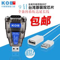 KOB品牌 usb转串口线 9针串口转usb232 usb转rs232转换器带指示灯