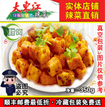 豆   泡(大东江冷面直营店 辣菜直销 鸡西特色)