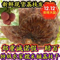 荔枝干 糯米糍干荔枝特级2016年新货礼品装从化特产小核多肉包邮
