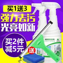 玻璃清洁剂家用强力去污液浴室去水垢水渍擦窗户洗玻璃水清洗剂