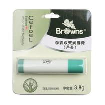 布朗天使孕婴双效润唇膏(芦荟)3.8g滋润保湿防干裂