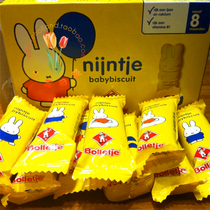 赠品Bolletje米菲兔婴儿饼干 只限购买奶粉买家拍 单拍不发
