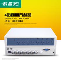 科睿视 画面分割器4路 视频分割器四路带VGA全实时高清彩色分割器