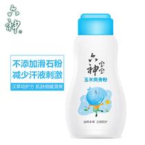 六神宝宝玉米爽身粉120g不含滑石粉吸汗止汗爽滑呵护肌肤婴儿瓶装