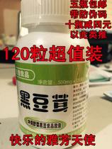 5瓶包邮 正品防伪 厂家直销天津春红黑豆茸胶囊120粒 4月生产