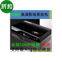 HDMI硬盘录相机电视录像机高清医疗录像高清播放器全都录