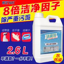 瓷砖清洁剂强力去污草酸清洗水泥铁锈地板砖厕所洁厕液马桶除垢王