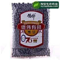 【生态农业】德伟有机黑豆 绿芯黑豆黑土地种植杂粮(买2袋包邮)
