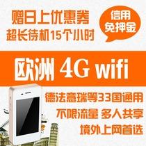 欧洲通用wifi 法国wifi 4G出国移动无线上网随身wi-fi 租赁egg蛋