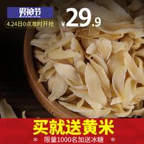 林弘堂甄选新货原色无硫食用百合干 袋装精选龙牙百合400g