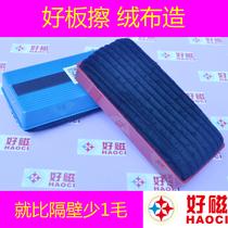 课堂用小绒布白板擦 教学用品产品易擦无痕板擦10.5*5*3cm