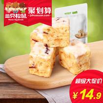 聚【三只松鼠_软香奶萨萨210g】休闲零食牛轧糖沙琪玛蔓越莓味