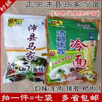 【包邮】正宗徐州丰沛县特产马家方便冷面非老味道朝鲜冷面七袋装