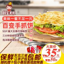手抓饼面饼台湾风味50片家庭装原味煎饼饼皮批发早餐食品7省包邮