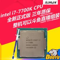 现货 Intel/英特尔 i7-7700K 酷睿散片CPU 4.2GHz 超4790 6700K