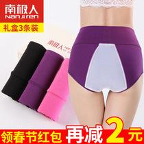 南极人3条女士高腰生理少女内裤