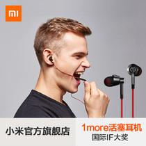 小米 加一联创 1more活塞耳机入耳式音乐男女运动耳麦苹果通用