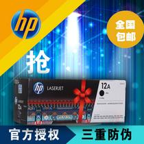 原装惠普Q2612A硒鼓HP1020 HP1010 M1005 HP1018 HP3050打印机12A