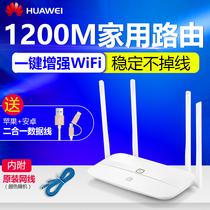 华为WS832 家用双频无线路由器 1200M大功率高速增强wifi穿墙