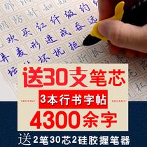 学才正版凹槽练字帖成人行书行楷速成练字板钢笔字帖硬笔练字神器