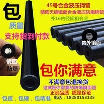包【精准防爆】无缝45号合金外16内8.03精密钢管7.03-6.8全5.5折