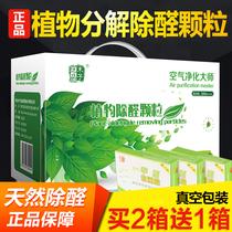 费恩植物分解除醛颗粒正品室内装修植物酶除甲醛费恩除醛除味颗粒