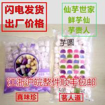 沪粤仓发货丨真味珍茗人道手工芋圆仙芋世家鲜芋仙专用丨4包起拍