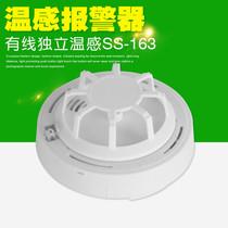 有线温感SS-163 独立联网温感探头 温度探测器报警器 红外探头