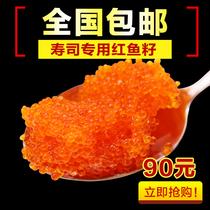 聚福鲜 寿司鱼籽酱 冷冻红鱼籽400克/盒 飞鱼籽 大粒红鱼籽